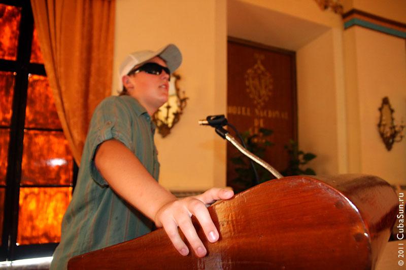 Конференц-зал гостиницы Националь, Гавана.