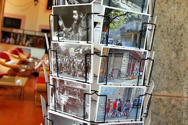 Кубинские открытки.