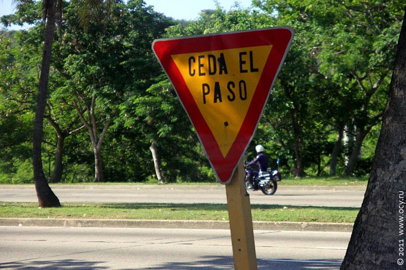 Дорожный знак на Кубе Сeda el paso — уступите дорогу.
